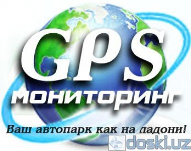 Аренда и прокат транспорта: Система GPS мониторинга транспорта от ООО FLEET MANAGEMENT SOLUTIONS