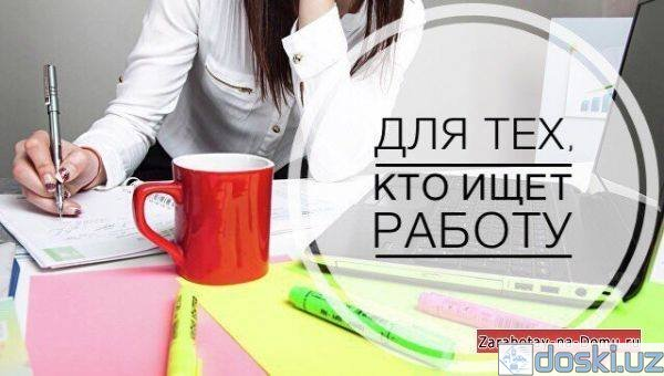 Работа подработка девушки найти работу девушке в уфе
